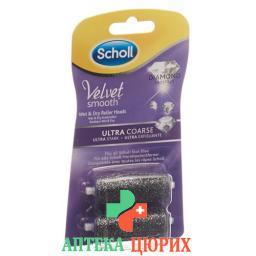 Scholl Velvet Smooth Pedi Roll Ult Sta Diam 2 штуки