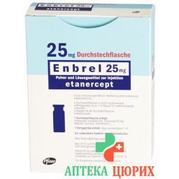 Энбрел сухое вещество 25 мг с растворителем 4 флакона