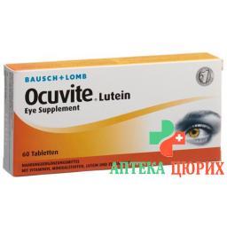 Окувайт Лютеин 60 таблеток