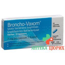 Бронхо-Ваксом для взрослых 10 капсул