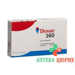 Диован 160 мг 28 таблеток покрытых оболочкой