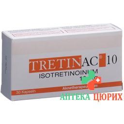 Третинак 10 мг 30 капсул