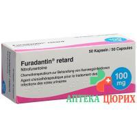 ФурадантинРетард 100 мг 50 капсул