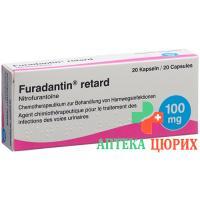 Фурадантин Ретард 100 мг 20 капсул