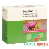 Легалон 70 мг 40капсул