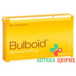 Булбоид 10 суппозиториев для детей