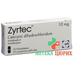 Зиртек 10 мг 10 таблеток покрытых оболочкой