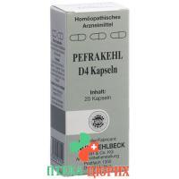 Пефракель D4 20 капсул