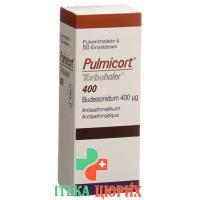 Пульмикорт 400 Турбухалер 0,4 мг 50 доз
