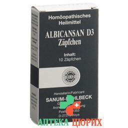 Альбикансан Д3 10 суппозиториев