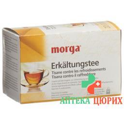 Морга чай от простуды 20 пакетиков