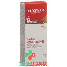 Mavala Hand-Creme 50мл