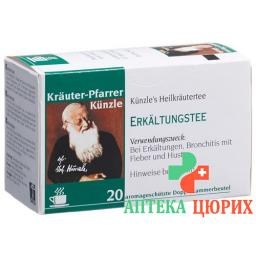 Кюнцле Еркельтунгс чай от простуды 20 пакетиков