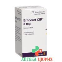 Энтокорт CIR 3 мг 20 ретард капсул
