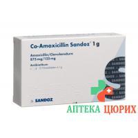 КО Амоксициллин Сандоз 1 грамм 12 таблеток покрытых оболочкой