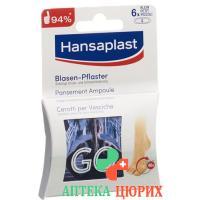 Hansaplast Foot expert SOS Blasen-Pflaster 6 штук klein fur Zehen