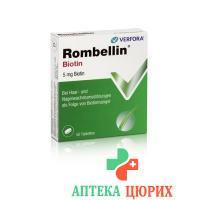 Ромбеллин Биотин 5 мг50 таблеток