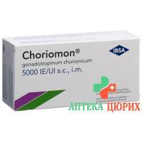 Хориомон лиофилизированный порошок 5000МЕ 3флакона с растворителем  (3 предварительно заполненных шприца по 1 мл)