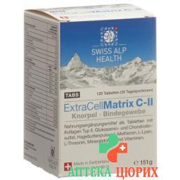 Экстра Селл Матрикс C-II 120 таблеток