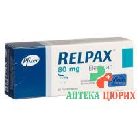 Релпакс 80 мг 20 таблеток покрытых оболочкой