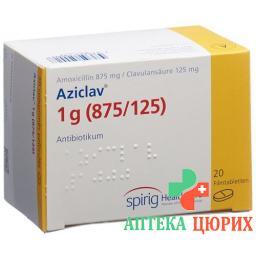Ациклав 1 г 20 таблеток покрытых оболочкой
